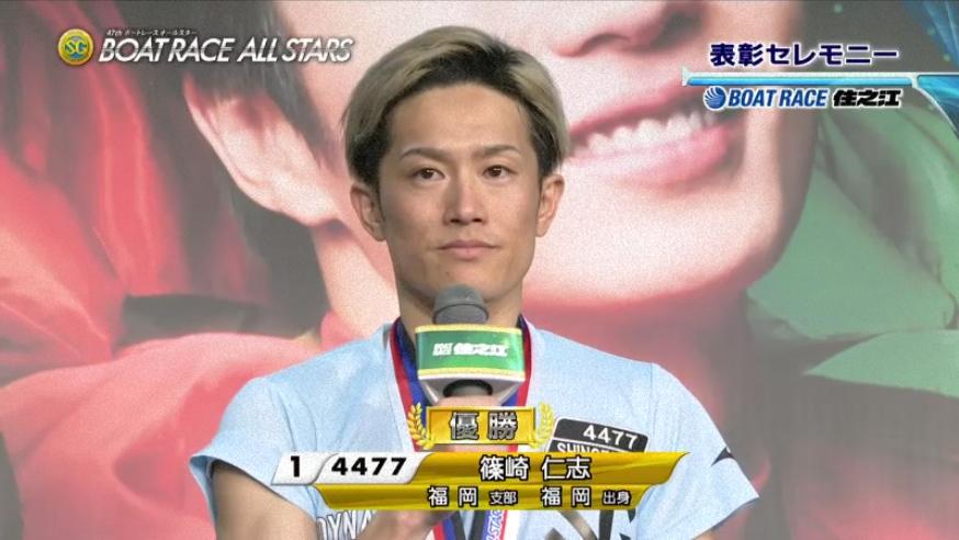 2020年 SGボートレースオールスター優勝は篠崎仁志選手の表彰式!兄弟でのSG制覇も史上2組目!ボートレース住之江・ナイターSG