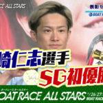 2020年 SGボートレースオールスター優勝は篠崎仁志選手兄弟でのSG制覇も史上2組目ボートレース住之江ナイターSG|