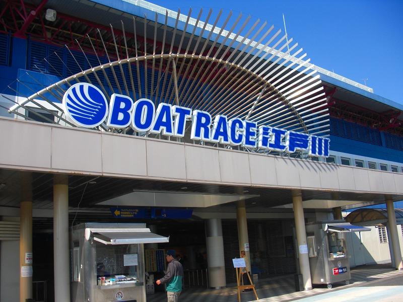 【ついに関東も】ボートレース江戸川から7月16日本場再開のアナウンス!6月30日からのG2は無観客。江戸川競艇場