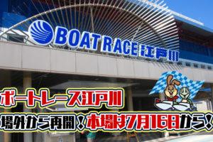 【ついに関東も】ボートレース江戸川から本場再開のアナウンス!6月30日からのG2は無観客。江戸川競艇場| 競艇で彼氏がクズ化したから悪徳競艇予想サイトを沈めたい女のブログ