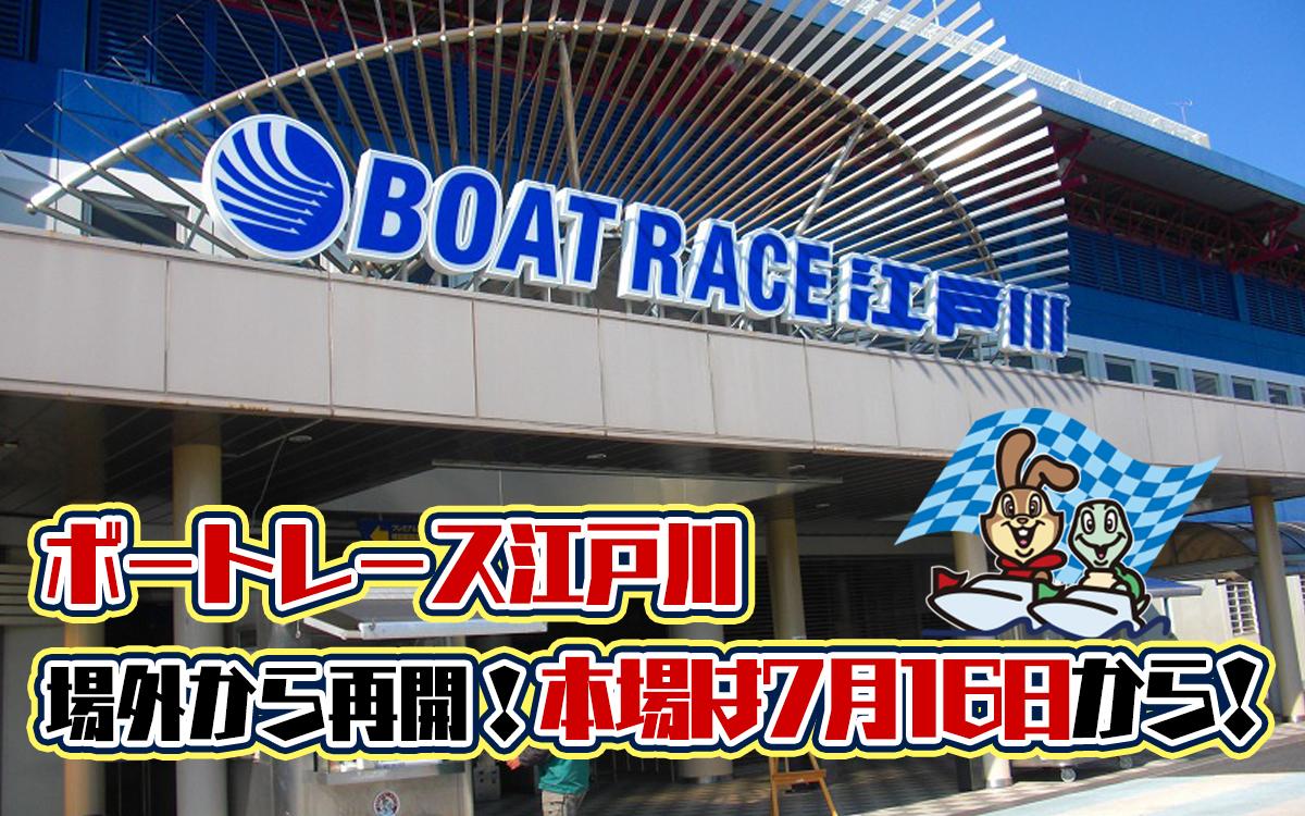 【ついに関東も】ボートレース江戸川から本場再開のアナウンス!6月30日からのG2は無観客。江戸川競艇場