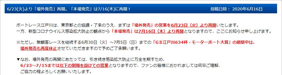 【ついに関東も】ボートレース江戸川から本場再開のアナウンス!まずは場外から。6月30日からのG2は無観客。江戸川競艇場