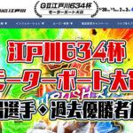 2020年6月G2江戸川634杯 モーターボート大賞 概要出場レーサーまとめ ボートレース江戸川競艇 