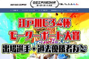 2020年6月G2江戸川634杯 モーターボート大賞 概要・出場レーサーまとめ ボートレース江戸川・競艇