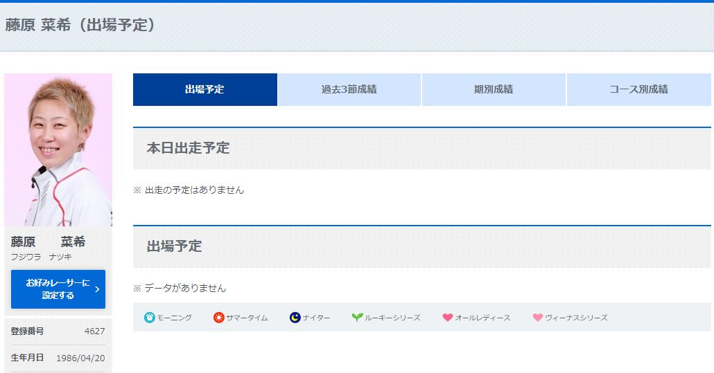 【競艇選手】藤原菜希選手が12ヵ月の出場停止!2月尼崎での即刻帰郷。ボートレーサー・褒賞懲戒審議
