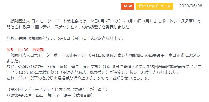 【競艇選手】藤原菜希選手が12ヵ月の出場停止に!2月尼崎での即刻帰郷で。公式からのアナウンス ボートレーサー・褒賞懲戒審議