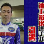 引退埼玉の重鎮池上裕次選手が引退戸田天皇埼玉支部のボートレーサー|