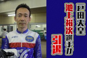 【引退】埼玉の重鎮、池上裕次選手が引退。戸田天皇。埼玉支部のボートレーサー。