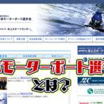 寺田千恵選手秋山広一選手が日本モーターボート選手会の理事に就任会長は上瀧和則選手競艇ボートレーサー 