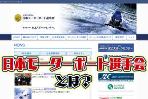寺田千恵選手、秋山広一選手が日本モーターボート選手会の理事に就任。会長は上瀧和則選手。競艇・ボートレーサー