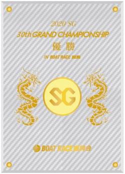 【ボートレース】BOAT RACE振興会会長賞メダルが授与されるSGにグランドチャンピオン、オーシャンカップ、チャレンジカップが追加!1着選手メダル入り表彰盾 競艇・グランデ5
