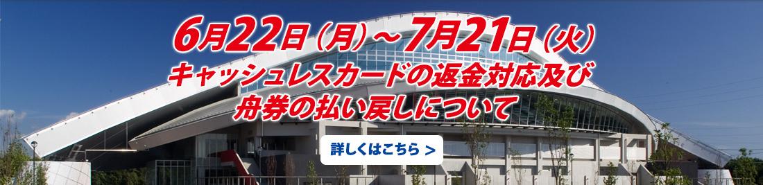 「ボートピア習志野」が正式に廃止を発表。払戻しのみ受付。千葉県の場外舟券売り場・競艇・ボートレース・公営競技