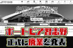「ボートピア習志野」が正式に廃止を発表。千葉県の場外舟券売り場・競艇・ボートレース・公営競技