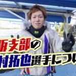 競艇選手西村拓也選手ニシタクについて大阪支部のボートレーサー実績などまとめ|
