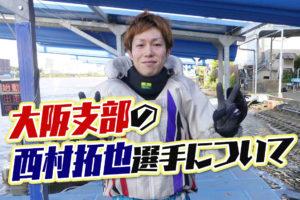 【競艇選手】西村拓也選手(ニシタク)について。大阪支部のボートレーサー。実績などまとめ!