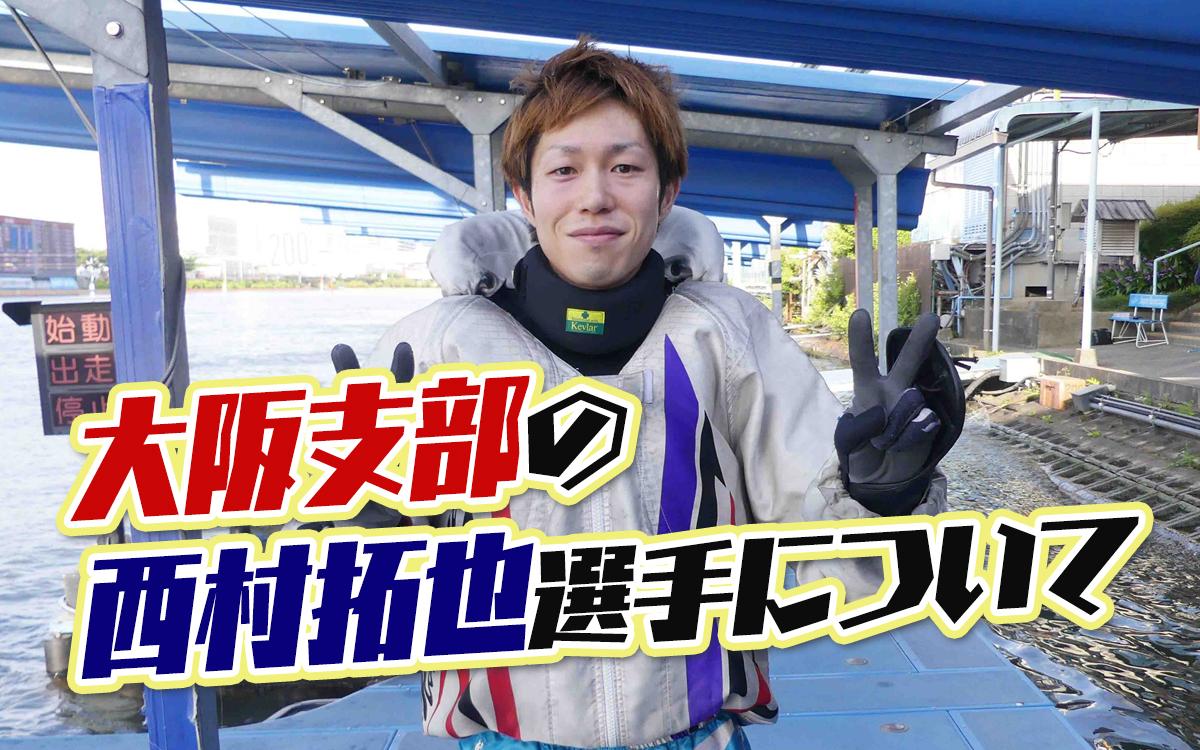 競艇 大阪支部の西村拓也選手(にしむらたくや)選手について