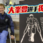 大峯豊選手が骨折フライング休みから復帰3ヵ月ぶりの復帰戦は平和島ボートレーサー競艇|