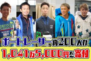 ボートレーサー約200人が日本財団に寄付。新型コロナ感染症拡大防止に。競艇選手