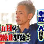 重成一人選手15ヵ月の出場停止処分妻への暴行は不起訴処分香川支部ボートレーサー事件|