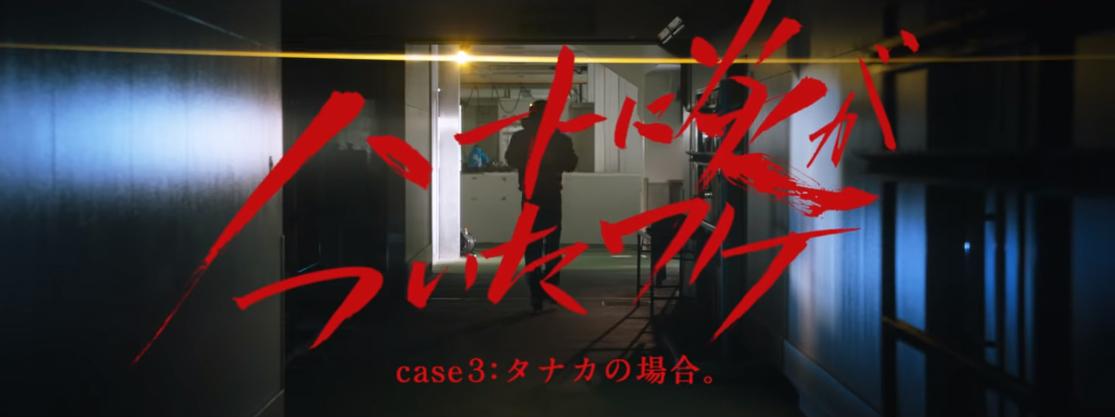 2020ボートレースCMスピンオフ『case3:タナカの場合』物語は2年前から始まる 田中圭・小林涼子