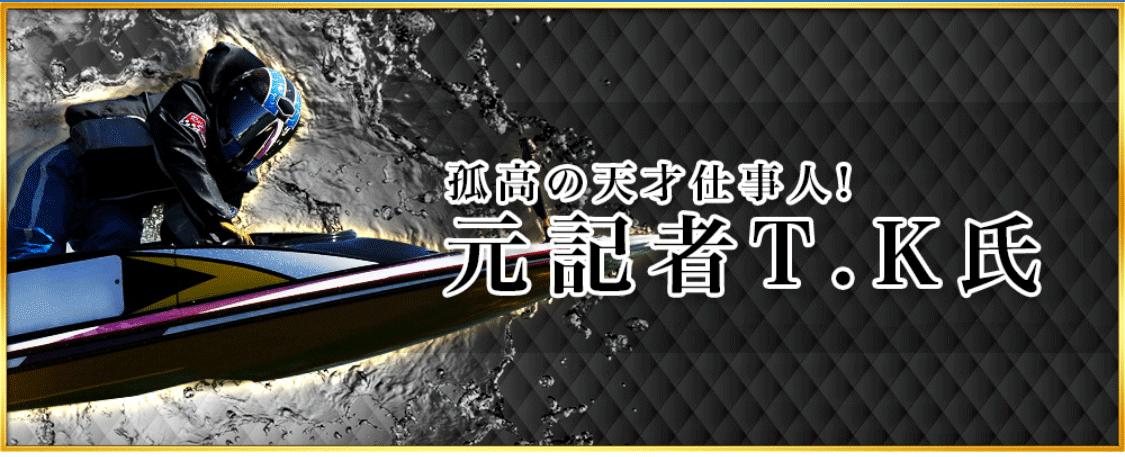 三競(さんけい)的中の法則  優良競艇予想サイト・悪徳競艇予想サイトの口コミ検証や無料情報の予想結果も公開中 2020年5月24日 元記者T.K氏プラン