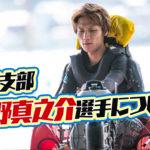 競艇選手上野真之介選手について佐賀支部のボートレーサー師匠は峰竜太選手実績などまとめ 