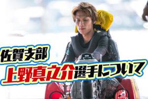 【競艇選手】上野真之介選手について。佐賀支部のボートレーサー。師匠は峰竜太選手。実績などまとめ!