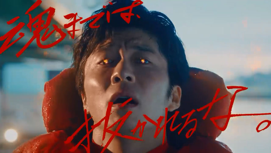 2020ボートレースCM『ハートに炎を。BOAT is HEART』第6話「ハートも骨抜き」篇 骨抜きになるタナカ 武田玲奈・田中圭・競艇CM