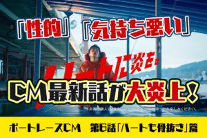 2020ボートレースCMが大炎上!「抜いちゃった」セリフで。第6話「ハートも骨抜き」篇。田中圭・武田玲奈・競艇CM