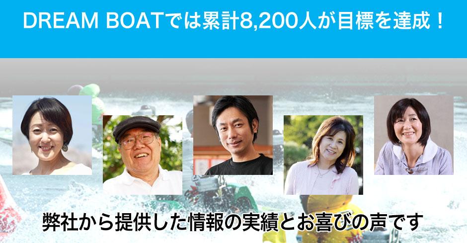 DREAMBOAT(ドリームボート)  優良競艇予想サイト・悪徳競艇予想サイトの口コミ検証や無料情報の予想結果も公開中 ドリームボートでは累計8,200人が目標を達成!