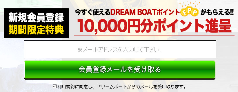 DREAMBOAT(ドリームボート)  優良競艇予想サイト・悪徳競艇予想サイトの口コミ検証や無料情報の予想結果も公開中 登録で10,000円分のポイントもらえる