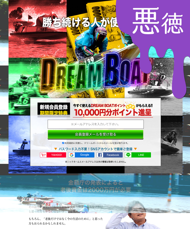 DREAMBOAT(ドリームボート) 優良競艇予想サイトの口コミ検証や無料情報の予想結果も公開中