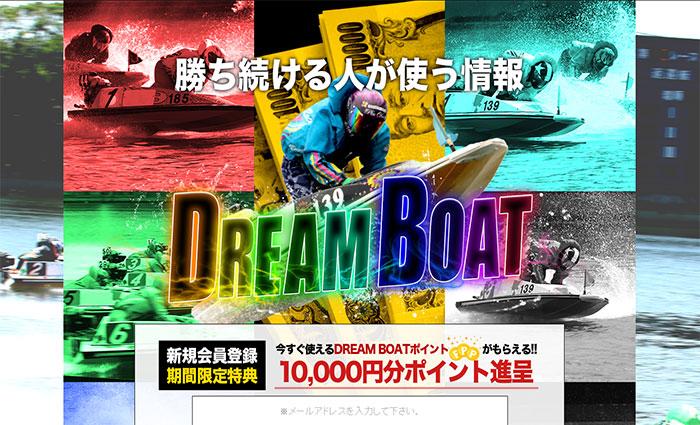 DREAMBOAT(ドリームボート)  優良競艇予想サイト・悪徳競艇予想サイトの口コミ検証や無料情報の予想結果も公開中 勝ち続ける人が使う情報