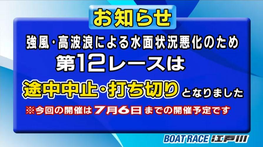 【競艇G2】7月2日1R江戸川634杯モーターボート大賞が強風による水面状況悪化で中止順延続き。ついに準優勝戦なしに。ボートレース江戸川・競艇