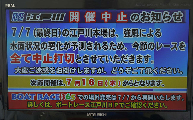【競艇G2】江戸川634杯モーターボート大賞が強風高波浪が予測されるため中止打ち切りに。ボートレース江戸川・競艇