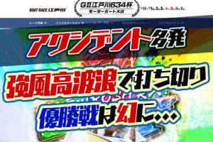 G2江戸川634杯モーターボート大賞が強風高波浪による水面状況悪化で中止、開催途中で打ち切り。幻の最終日、優勝戦に。ボートレース江戸川・競艇