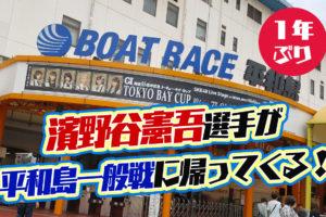 濱野谷憲吾選手が平和島水面に戻ってくる!!前検不合格から1年ぶり!東京支部のボートレーサー・競艇