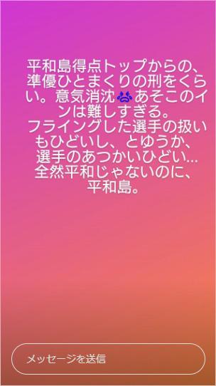 新田雄史選手がボートレース平和島の競技委員長の選手への罵倒&暴力のパワハラを暴露!競艇・ボートレーサー