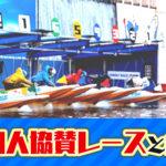 ボートレースの個人協賛レース冠レースともその金額は変わった名前のレース競艇予想舟券予想|