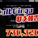 優良競艇予想サイト ClubGingaクラブギンガでコロガシ成功勝った稼げた的中結果収支報告|