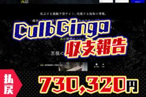優良競艇予想サイト ClubGinga(クラブギンガ)でコロガシ成功!勝った&稼げた!的中結果・収支報告