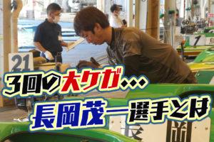 【競艇選手】長岡茂一選手について。大ケガを乗り越え走る東京支部のボートレーサー。師匠は山口雅司選手。実績などまとめ!