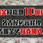 着服金は総額10億円名古屋の横領元経理その大半をボートレースの舟券購入に使っていたギャンブル中毒競艇事件名古屋 