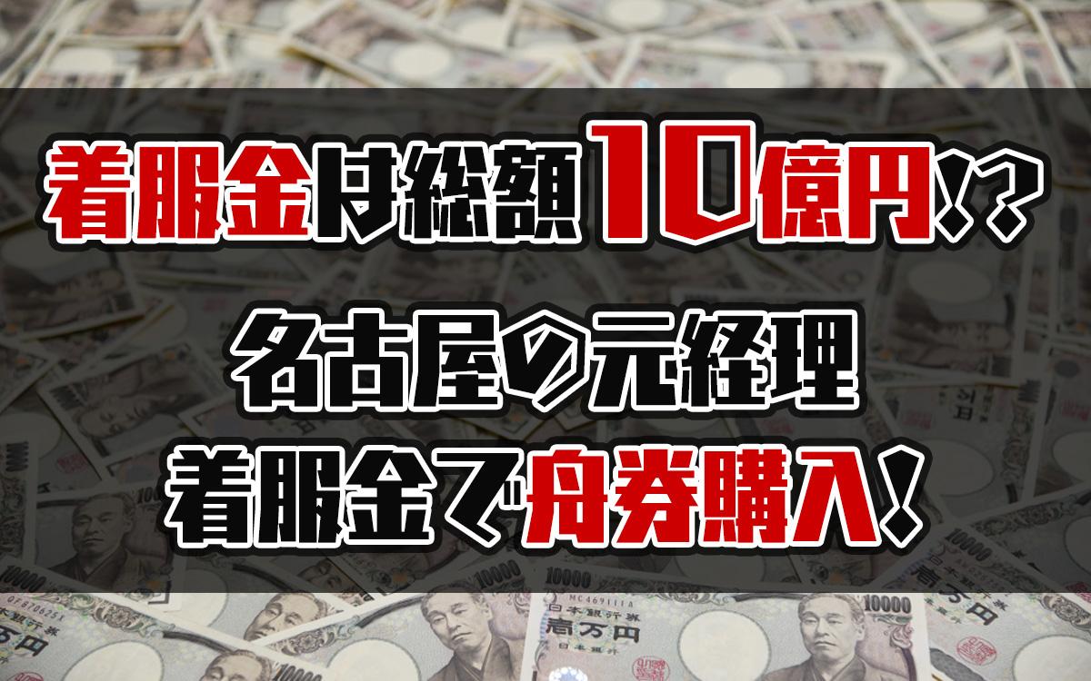 自動車用品販売会社の元経理担当者が約10億円を着服で追起訴。ギャンブル中毒・競艇・事件