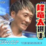 2020年 SGオーシャンカップ優勝は峰竜太選手3回目のSG優勝佐賀支部ボートレース鳴門競艇|