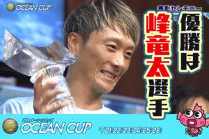 2020年 SGオーシャンカップ優勝は峰竜太選手!3回目のSG優勝!佐賀支部・ボートレース鳴門・競艇