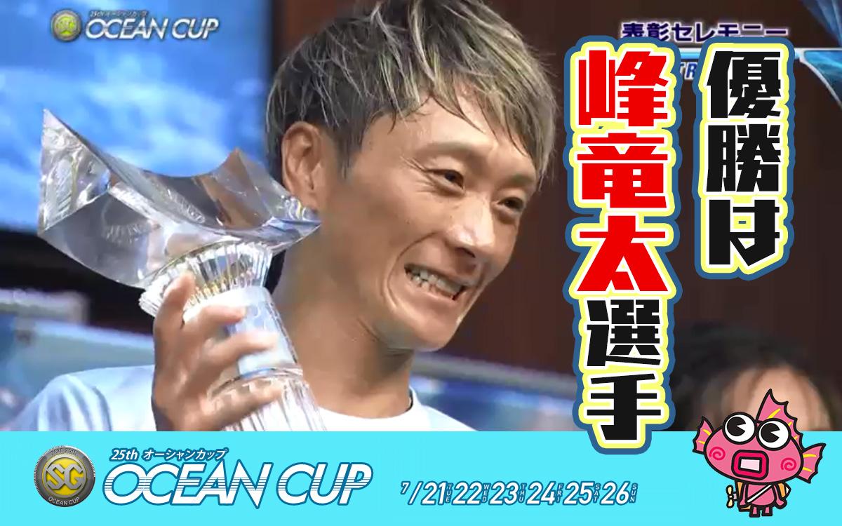 2020年 SGオーシャンカップ優勝は峰竜太選手!オーシャンカップは2度目の制覇 佐賀支部・ボートレース鳴門・競艇