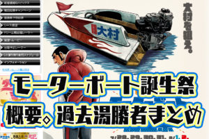2020年G2大村モーターボート誕生祭 概要出場レーサーまとめ ボートレース大村競艇|