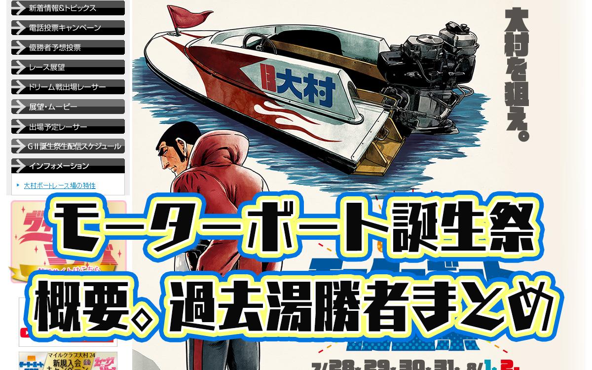 2020年7月G2大村モーターボート誕生祭 概要・出場レーサーまとめ ボートレース大村・競艇
