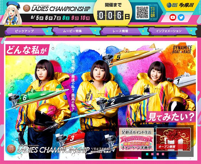 PG1レディースチャンピオン(女子王座決定戦)は都民限定で抽選入場。ボートレース多摩川・競艇・コロナウイルス